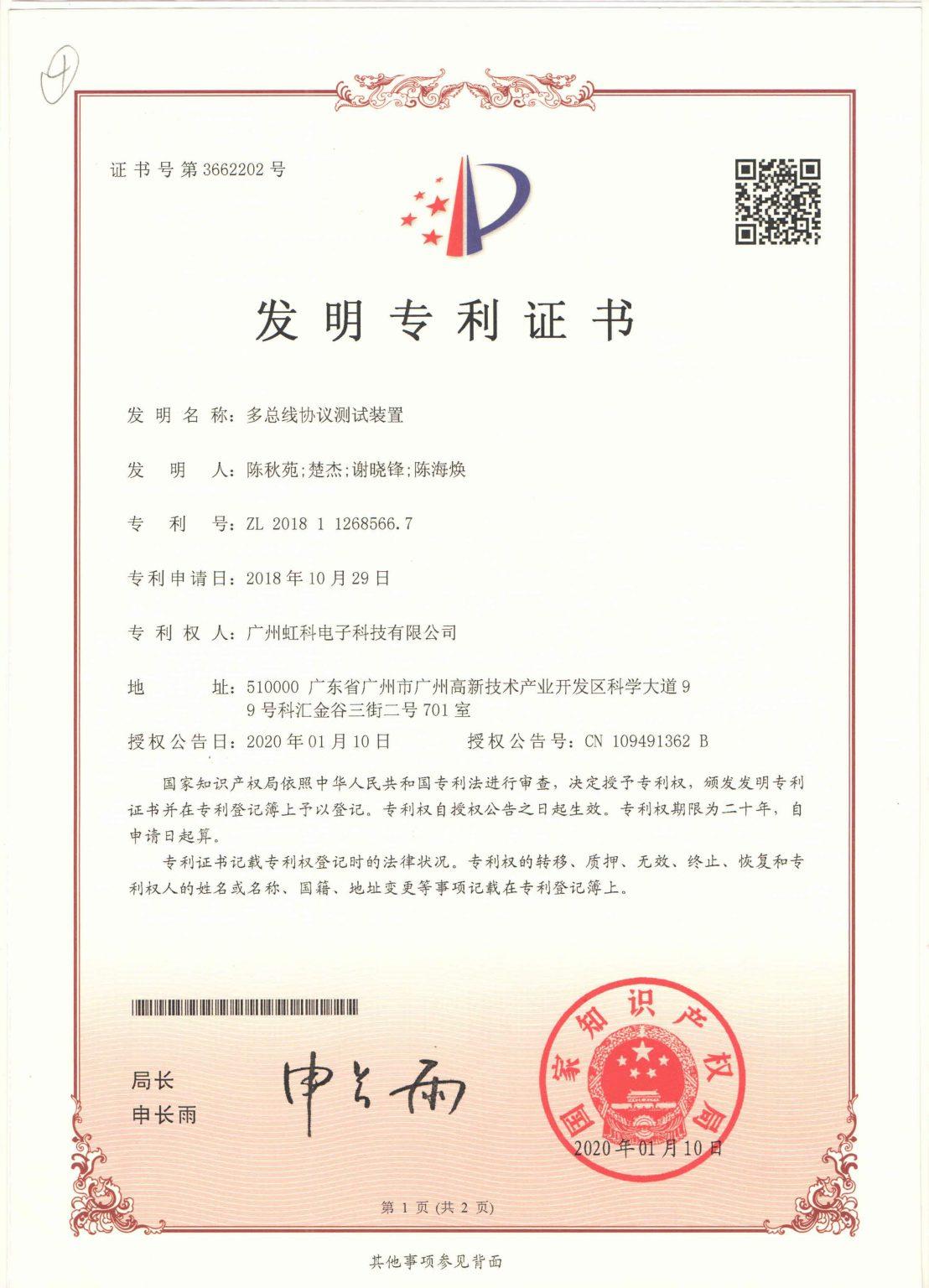 发明专利-2-1108x1536