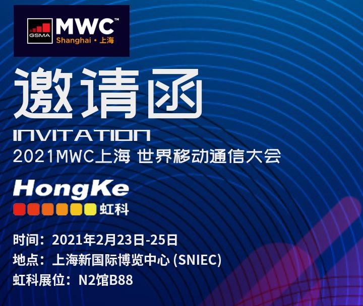 世界移动大会(MWC)虹科网络解决方案资源下载中心