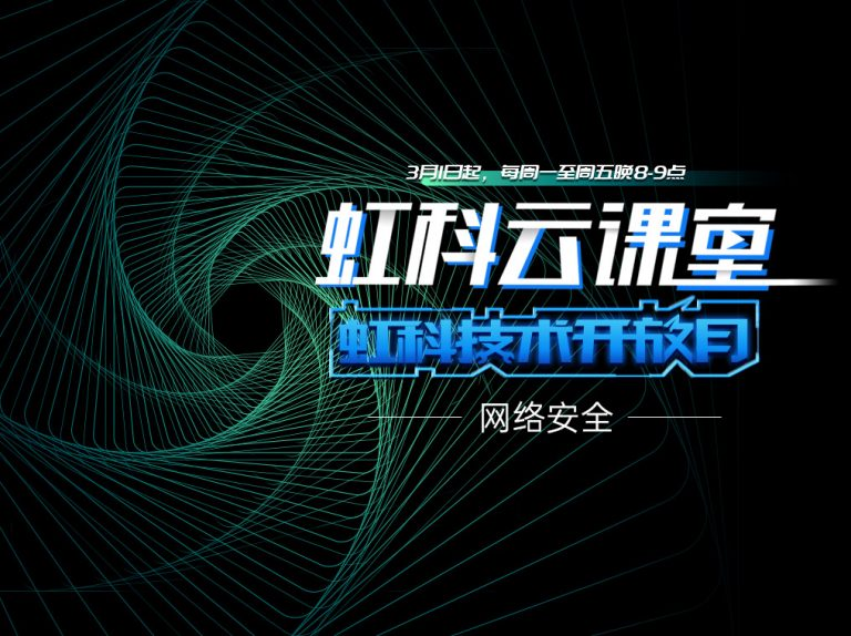Read more about the article 网络安全——虹科技术开放日3月16日-3月25日