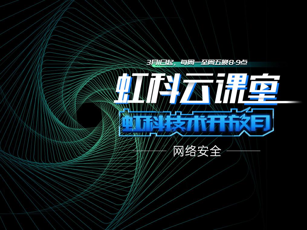 网络安全——虹科技术开放日3月16日-3月25日